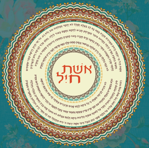 Aishet Chayil image